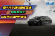 新电周报:小米官宣造车/恒大超比亚迪/贾跃亭获1亿融资