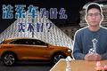真没必要为法系车惋惜,它到现在都不懂中国市场