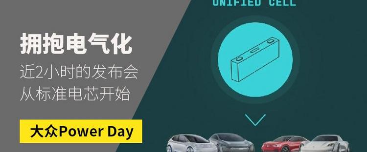 大众首届Power Day:拥抱电气化时代从标准电芯开始