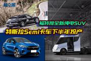新电周报:特斯拉维保价格公开,福特将推小型纯电SUV...