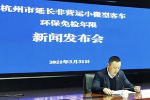 4月30日开始/便民惠民改革 杭州市延长环保免检年限