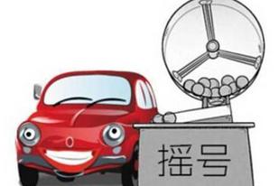 节能中签率近100%! 广州中小客车摇号政策又有变化