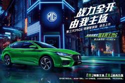科技安全配置加码 MG6领潮智装版上市售11.68万元