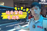 纯电架构能给电动车带来哪些好处?一起到上海车展看看吧