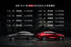 配置全升级 2021款马自达3昂克赛拉上市售11.59万起