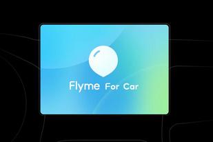 又一厂商入场,魅族宣布Flyme for car车载系统即将到来