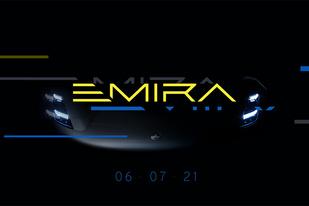 路特斯TYPE131定名EMIRA,发布会还公布了更劲爆的消息