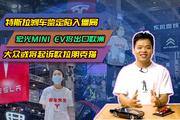 新电周报:特斯拉维权/五菱宏光MINI EV出口/大众起诉欧拉