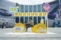 还在找快乐星球?记得去上海车展的科技展台走走