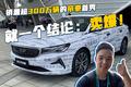 全中国最成功的自主轿车换代,我就一个结论:卖爆!