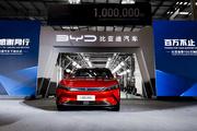 100万辆下线 在中国每5台新能源车就有1台比亚迪