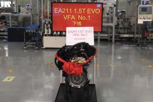 全方位升级之作 一汽大众宣布EA211 1.5T发动机正式下线