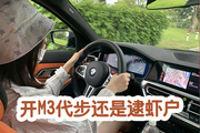 全新宝马M3根本不需要选装桶椅!代步真的很舒服