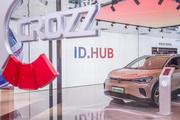 让销售走到消费者身边 一汽-大众首家ID.HUB开业