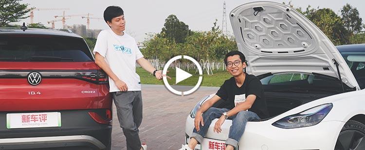 纯电动车主鄙视链实录:面对ID.4,Model 3还笑得出来?