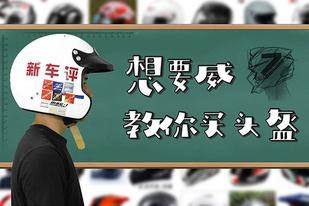 又想威又想戴头盔,汽车头盔究竟该怎么选?