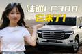 丰田是怎么把兰德酷路泽变成一台城市SUV的?