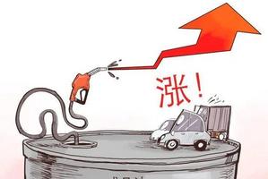 上涨倒计时 油价调整窗口或将于6月11日24时再开启