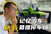 为了刁难小鹏VPA记忆泊车,我来到广州最难的停车场