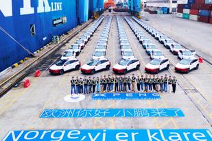 中国电动车进军欧洲 首站为什么是挪威?