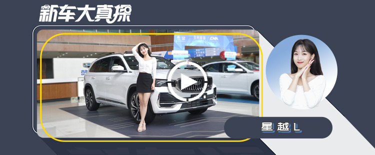 星越L:中国品牌新高度,这台吉利很有戏