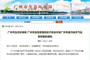 《广州市重污染天气应急预案》印发:计划单双号限行
