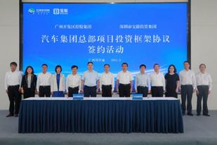 宝能新能源汽车总部落户广州 将推增程式和纯电车型