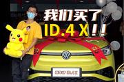 开着大众电动车去提ID.4 X,是种怎样的体验?