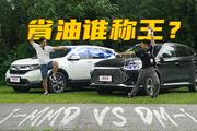 比亚迪宋PLUS DM-i 对 本田CR-V 锐·混动,谁是省油王?