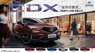 广汽讴歌CDX畅享PLUS版上市 售23.68万元