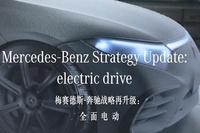 梅赛德斯-奔驰战略再升级:全面电动/新品节奏提速等