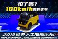 时速100km/h的外卖车你见过吗?探访世界人工智能大会