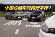 中国最强性能车,能不能干掉10年前的GTI?