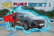欧尚X7 PLUS场地试驾:你看,你的家用SUV变高级了
