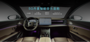 5G+顶级丹拿音响,汽车也能买升级包?