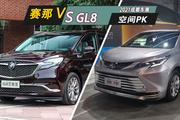 丰田赛那对比别克GL8,空间谁更大更好用?