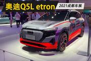 大众奥迪电动车销量惨淡 这台新的Q5L e-tron能救场?