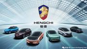 上半年亏损48亿 恒大要卖汽车业务了?
