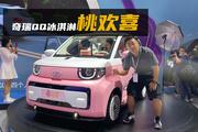 在车里装一个化妆台 体验奇瑞QQ冰淇淋改装版