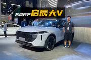 从名字开始想成为大V 启辰全新SUV预售价10.3万起