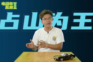 电动车乱象3:不成熟的技术也能拿来做招牌?
