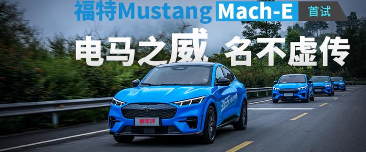 福特Mustang Mach-E首试:电马之威,名不虚传