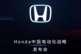 原汁原味 本田10月13日将发布首款H标纯电量产车