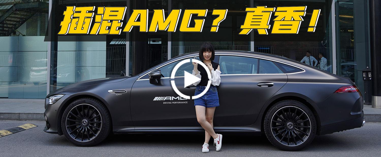 奔驰AMG终于还是上了油电混动 但竟然有真香警告?