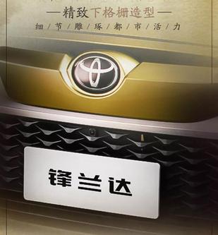 """广汽丰田首款紧凑型SUV定名""""锋兰达"""" 广州车展首发"""