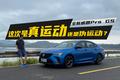 威朗Pro GS首试:A级轿车的运动好手又回来了