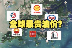 为什么香港的油价,贵绝全球?