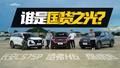 自主SUV机械性能谁更强?CS75PLUS、瑞虎8、哈弗H6大对比