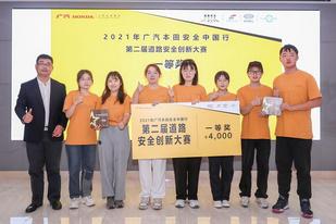 为改善道路安全贡献力量 记2021广汽本田道路安全创新营
